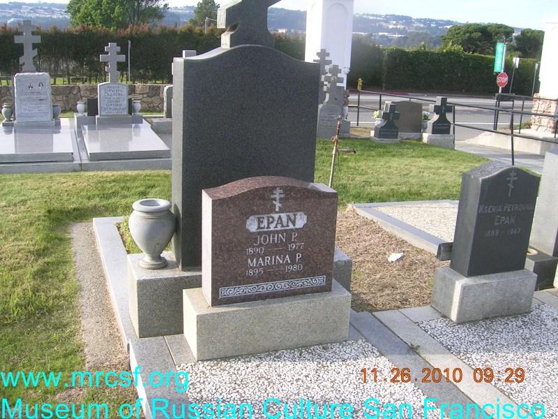 Grave/tombstone of EPAN John P.