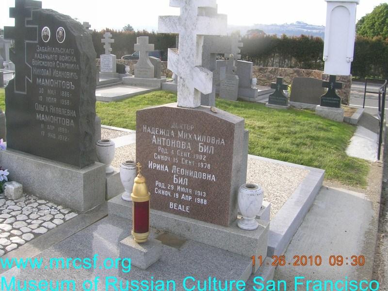 Grave/tombstone of BEALE Надежда Михайловна