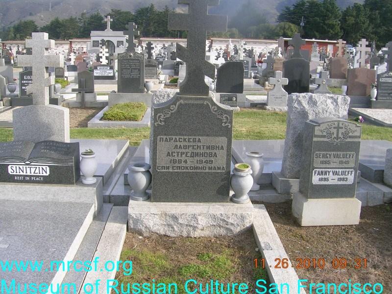 Grave/tombstone of ASTREDINOFF Параскева Лаврентьевна