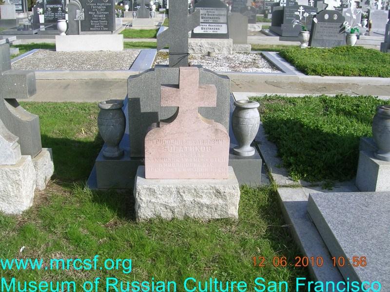 Могила/надгробие БОГАТИКОВ Григорий Михайлович