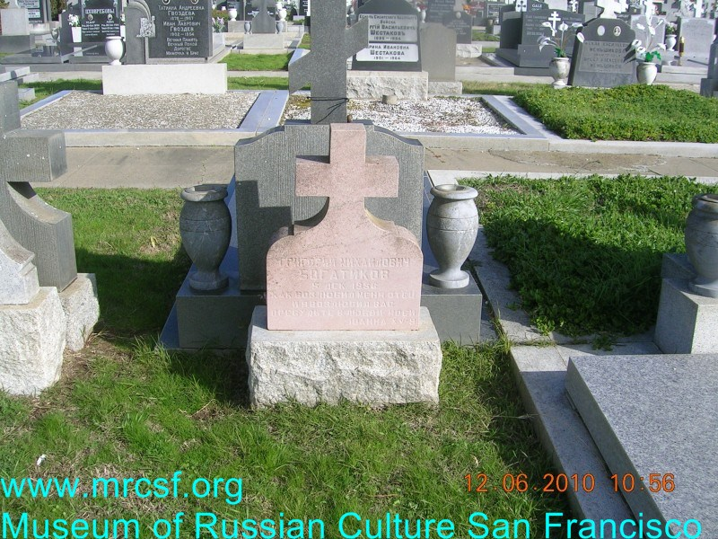 Grave/tombstone of BOGATIKOFF Григорий Михайлович