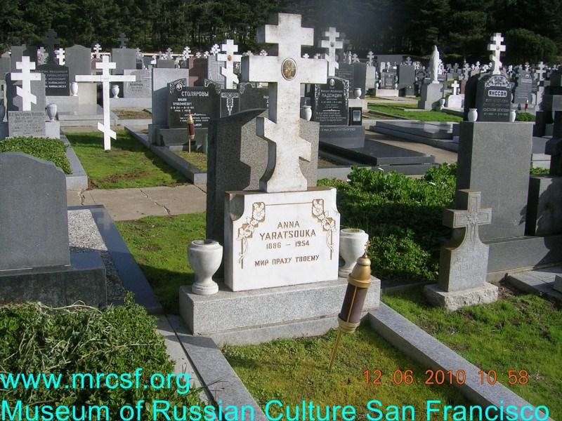 Grave/tombstone of YARATSOUKA Анна