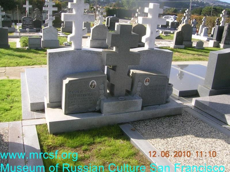 Могила/надгробие ПАНТИКОВА Мария Игнатьевна