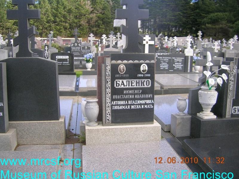Могила/надгробие БАЛЕНКО Антонина Владимировна