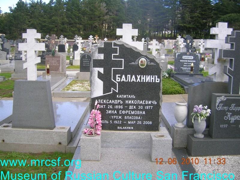 Grave/tombstone of BALAKHNIN Александр Николаевич