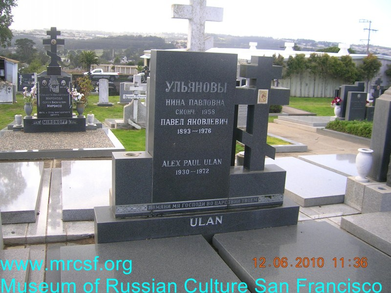 Могила/надгробие УЛЬЯНОВ Павел Яковлевич