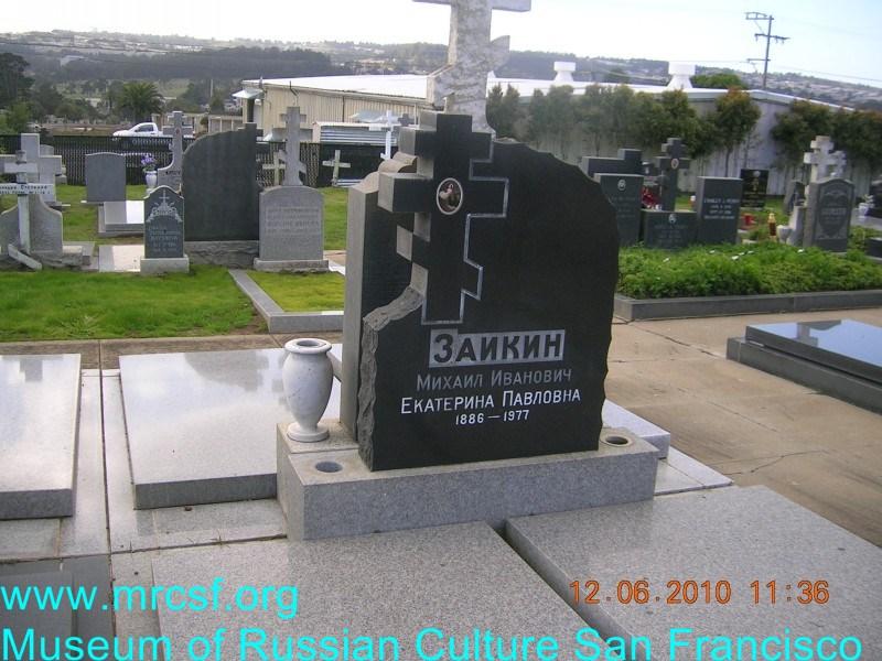Grave/tombstone of ZAIKIN Михаил Иванович