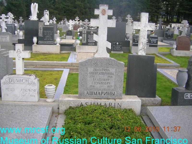 Grave/tombstone of ASHMARIN Екатерина Александровна