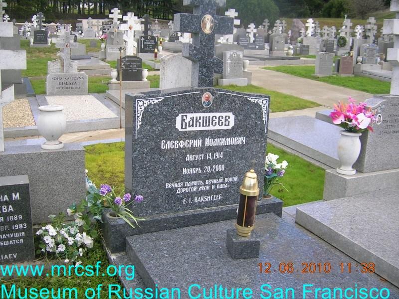 Grave/tombstone of BAKSHEEFF Елевферий Иакимович