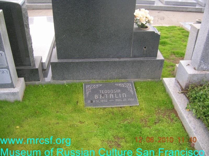 Могила/надгробие БАТАЛИНА Teodosia
