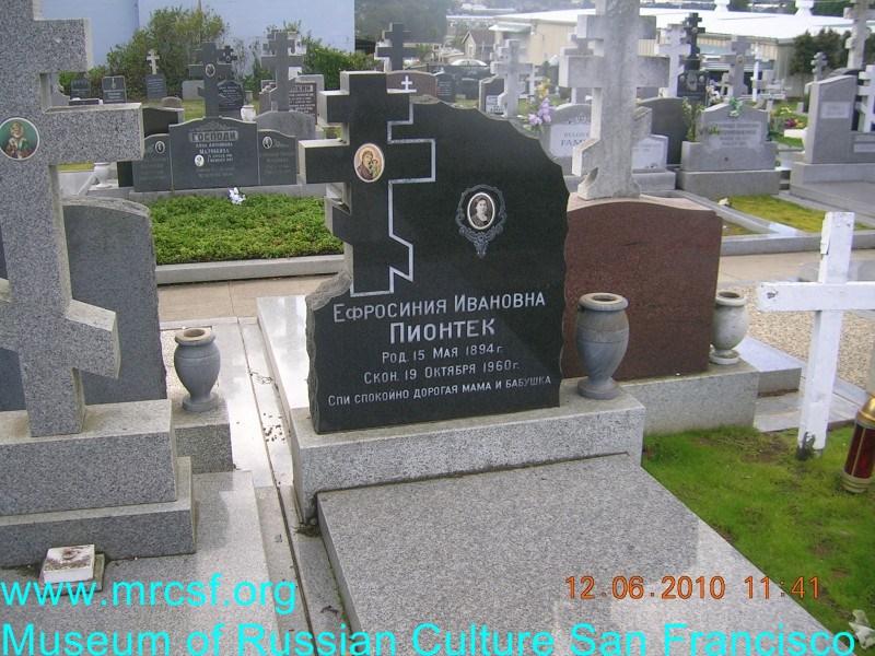Могила/надгробие ПИОНТЕК Ефросиния Ивановна