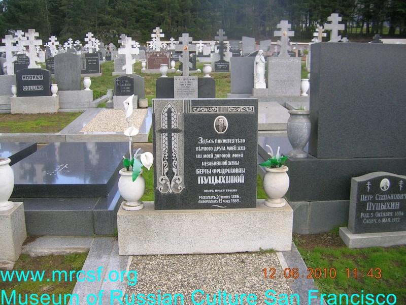 Grave/tombstone of PUTSYHIN Берта Фридриховна