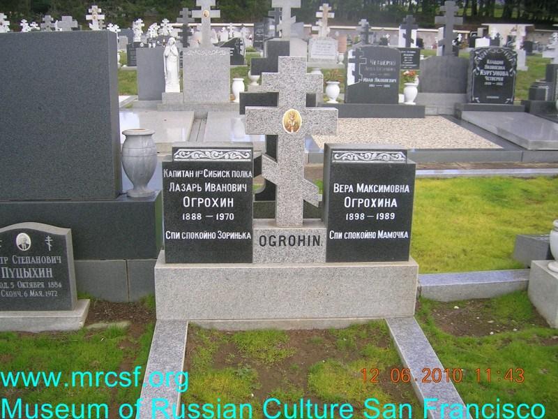 Grave/tombstone of OGROHIN Лазарь Иванович