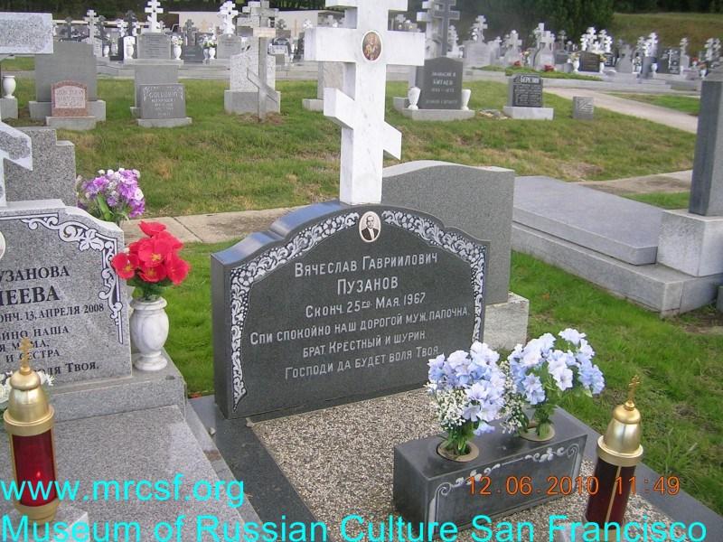 Grave/tombstone of PUZANOFF Вячеслав Гавриилович
