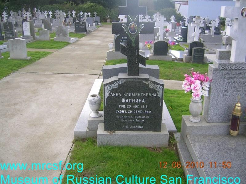 Grave/tombstone of JALNINA Анна Климентьевна
