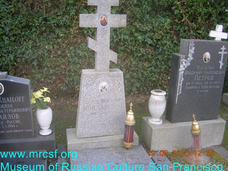 Grave/tombstone of BONDARENKO Сергей Иванович