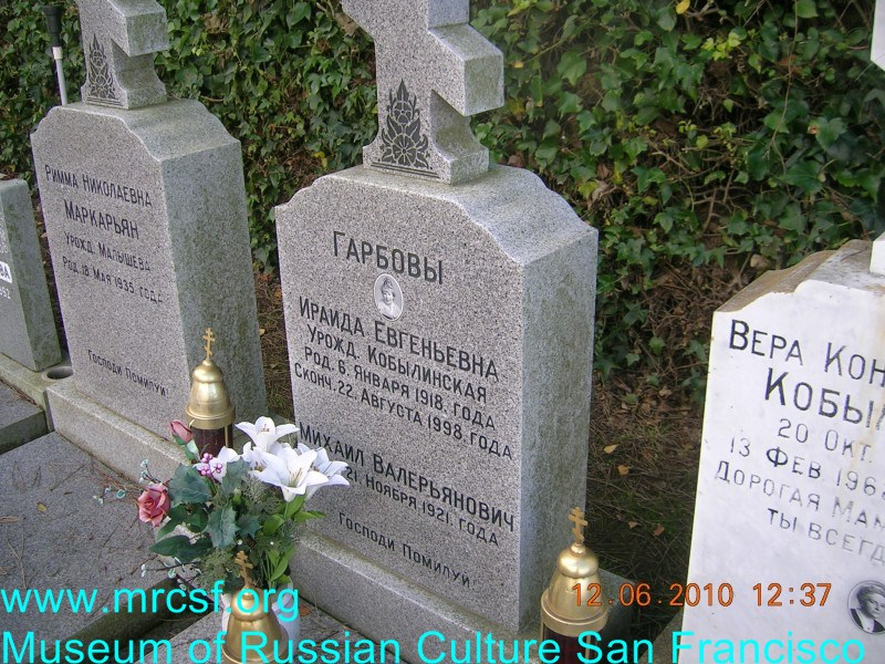 Могила/надгробие ГАРБОВА Ираида Евгеньевна