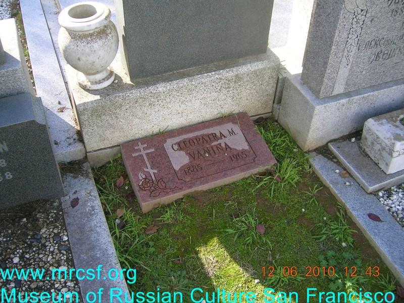 Могила/надгробие ВАНИНА Cleopatra M.