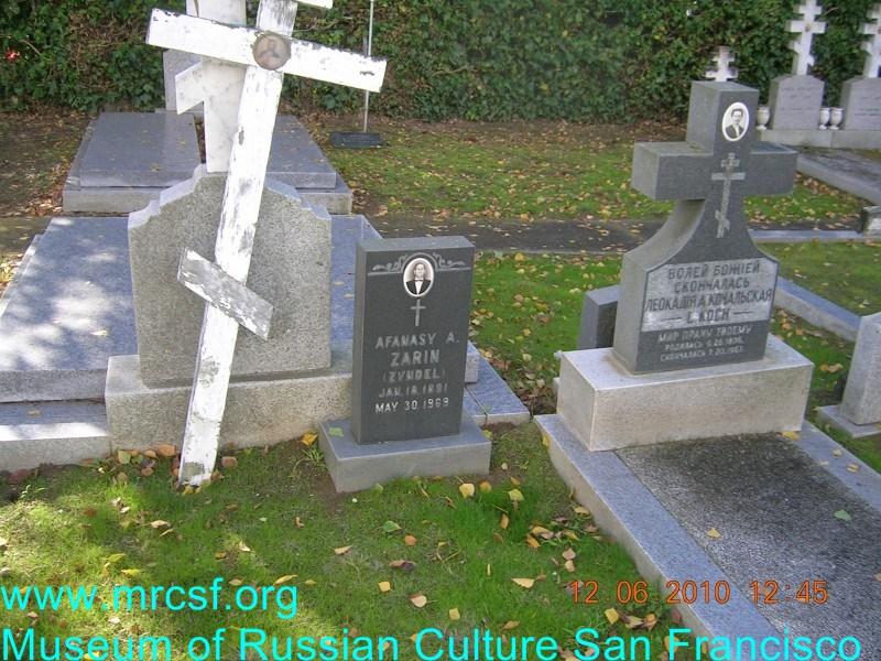 Grave/tombstone of ZARIN   ZYNDEL Афанасий А.