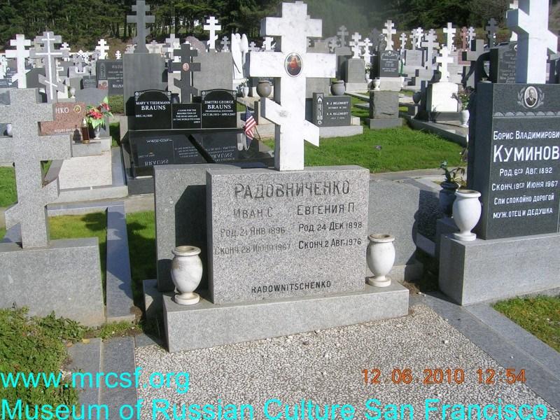 Могила/надгробие РАДОВНИЧЕНКО Иван С.