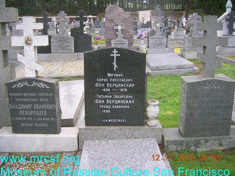 Grave/tombstone of WERZINSKY von Борис Николаевич