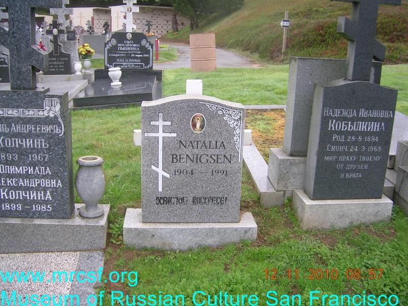Grave/tombstone of BENIGSEN Наталия