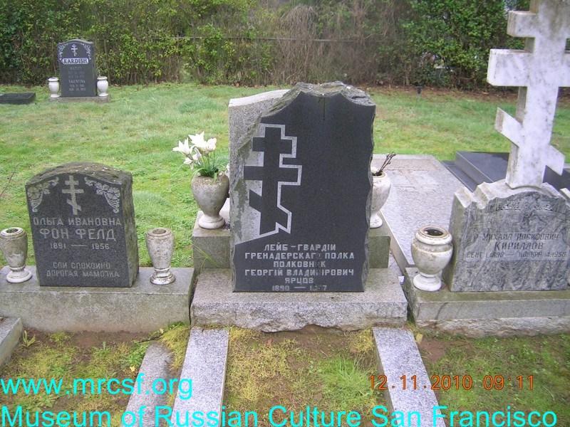 Grave/tombstone of IARTSEFF Георгий Владимирович