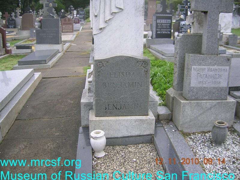 Могила/надгробие БЕНЖАМИН Madelen