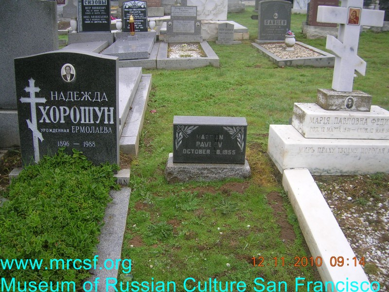 Grave/tombstone of PAVLOV Марциан Петрович