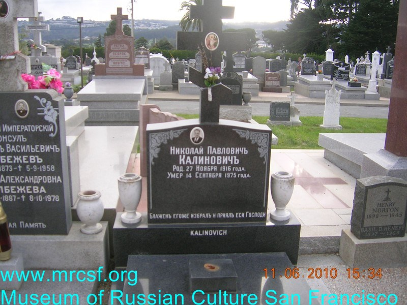 Grave/tombstone of KALINOVICH Николай Павлович