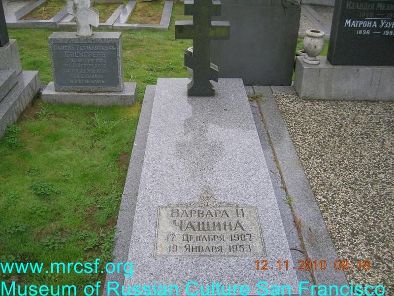 Могила/надгробие ЧАШИНА Варвара П.