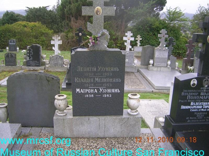 Grave/tombstone of MELKONIAN Клавдия