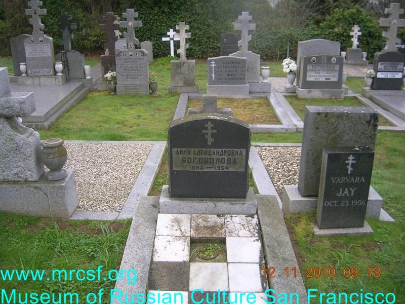 Могила/надгробие БОГОМОЛОВА Анна Александровна