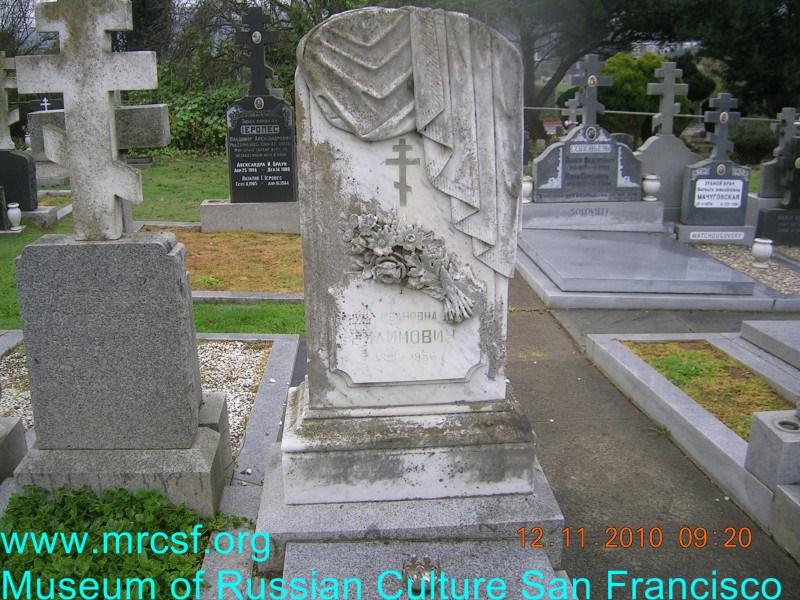 Grave/tombstone of EMAIMOVICH Нина Ивановна