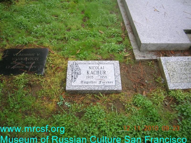 Могила/надгробие КАЧУР Nikolai