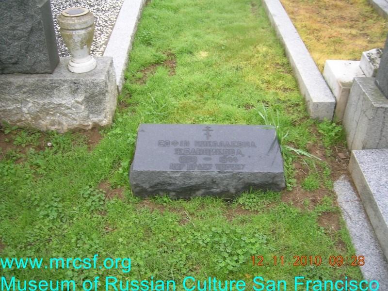Могила/надгробие ЖБАННИКОВА София Николаевна
