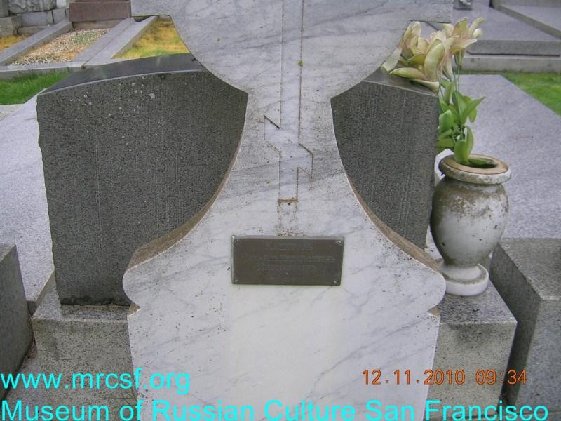 Grave/tombstone of IKONNIKOFF Михаил Михайлович