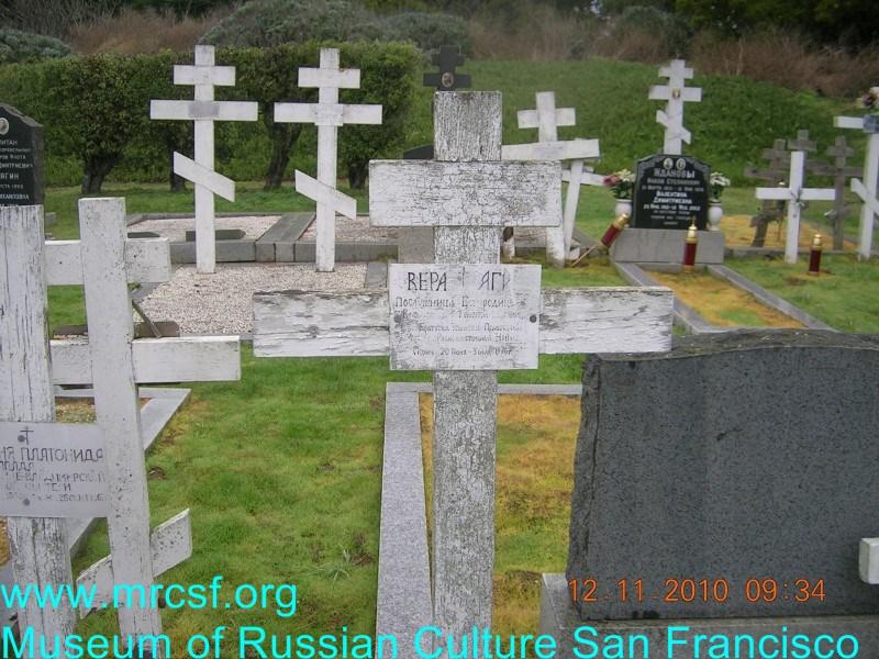 Grave/tombstone of IAGI Вера