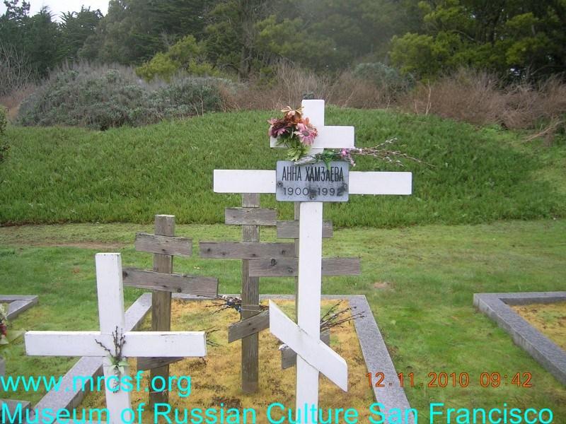 Grave/tombstone of HAMZAEFF Анна
