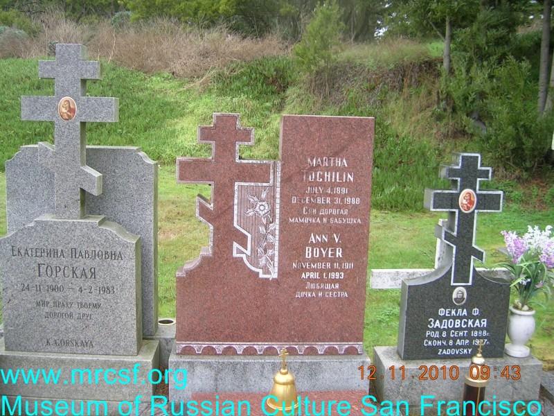 Могила/надгробие БОЙЕР Ann V.