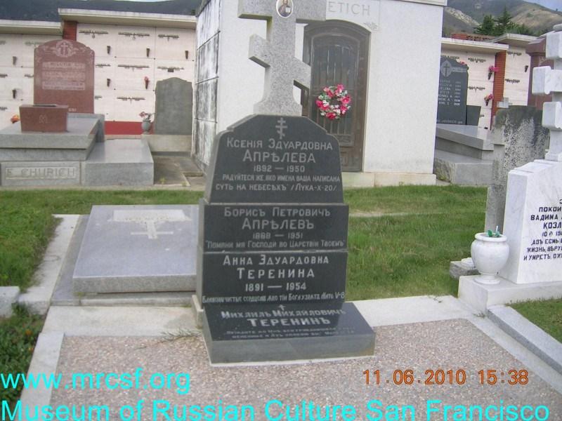 Могила/надгробие АПРЕЛЕВ Борис Петрович