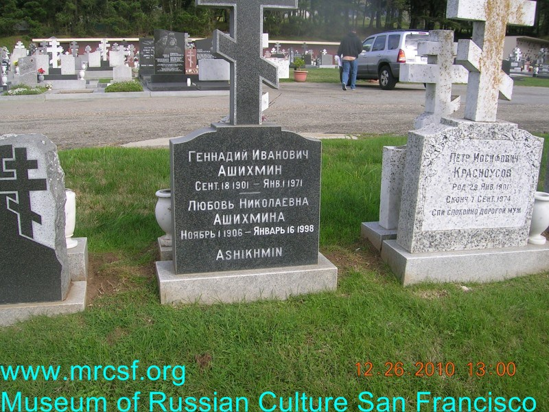Grave/tombstone of ASHIHMIN Геннадий Иванович