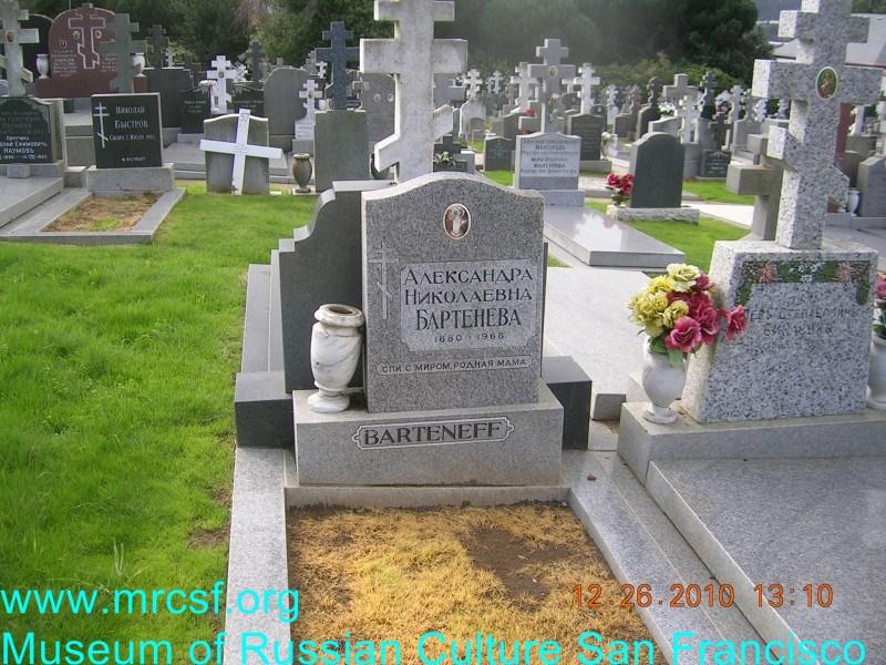 Могила/надгробие БАРТЕНЕВА Александра Николаевна