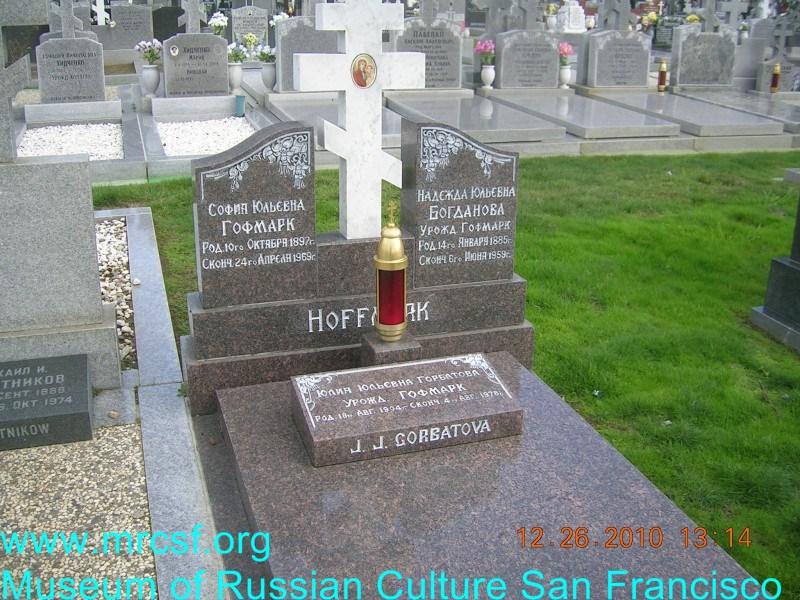 Могила/надгробие БОГДАНОВА Надежда Юльевна