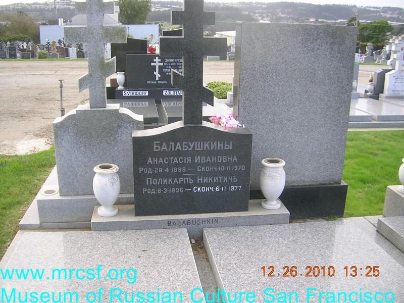Grave/tombstone of BALABUSHKIN Анастасия Ивановна