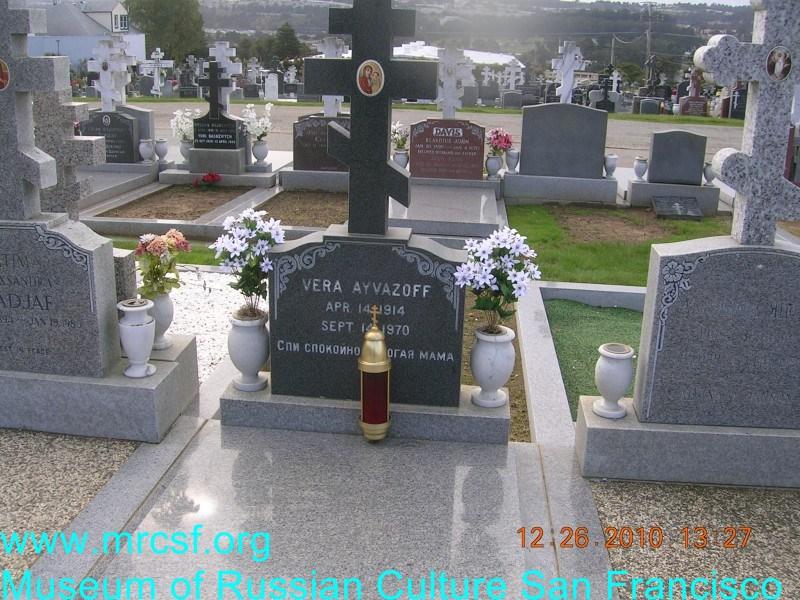 Могила/надгробие АЯВАЗОВА Вера