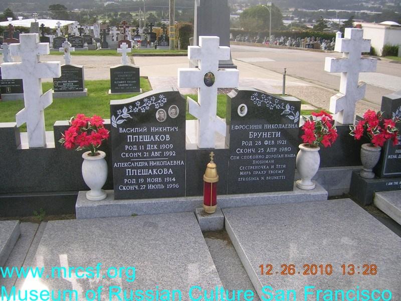 Grave/tombstone of BRUNETTI Ефросиния Николаевна