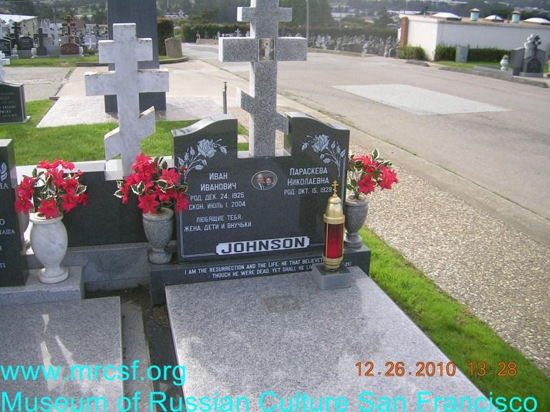 Grave/tombstone of JOHNSON Иван Иванович