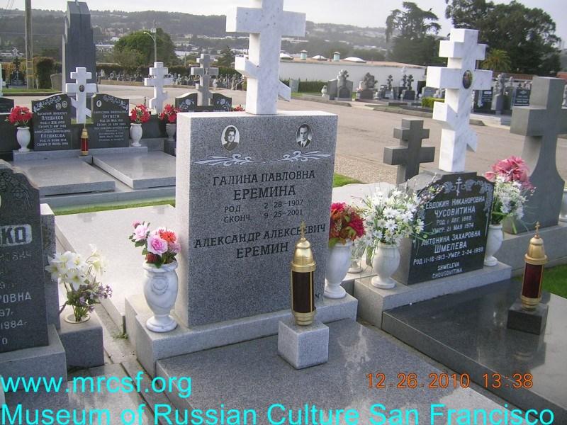 Grave/tombstone of EREMIN Галина Павловна