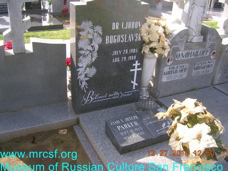 Grave/tombstone of BOGUSLAVSKY Любовь